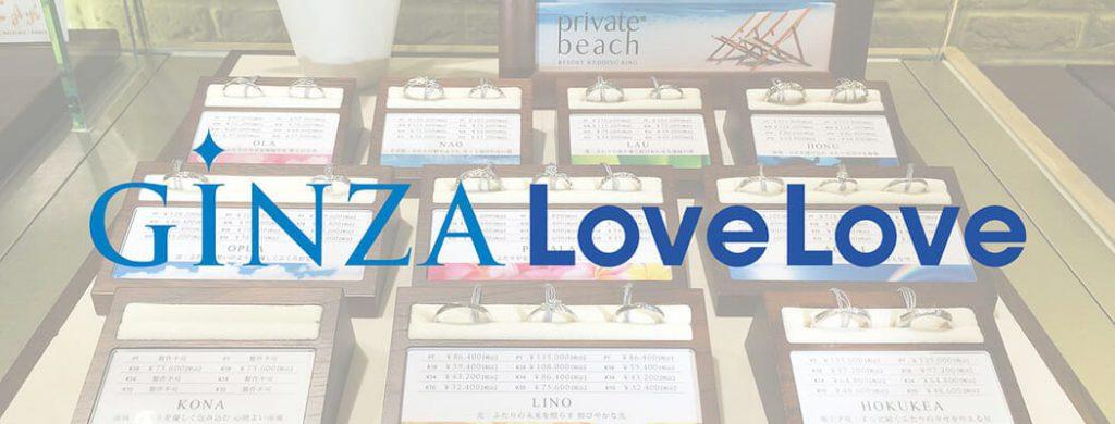 GINZA LoveLove 郡山店【福島県郡山市】