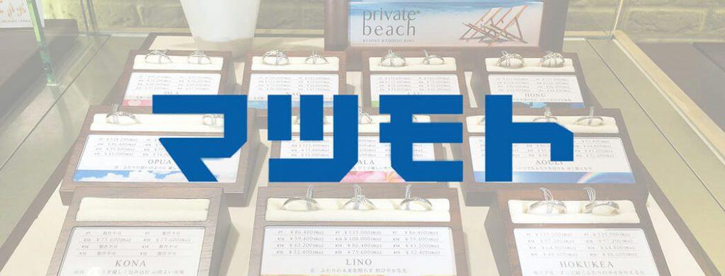マツモト サンリブ可部店【広島県広島市】