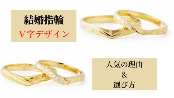 結婚指輪の「V字」は実際どう?人気の理由5つ&選ぶコツ!おすすめハワイアンジュエリー