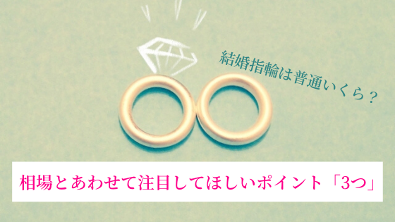 結婚指輪の相場はいくら?予算内でも「ふたりだけの特別感」を大切にしてほしい理由