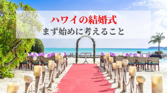 ハワイの結婚式が決まったら?まず始めに考えること&ハワイアンジュエリーの魅力