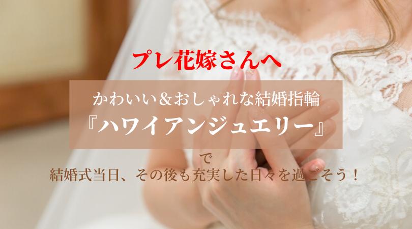 プレ花嫁さんへ!かわいい&おしゃれな結婚指輪は「ハワイアンジュエリー」がおすすめ