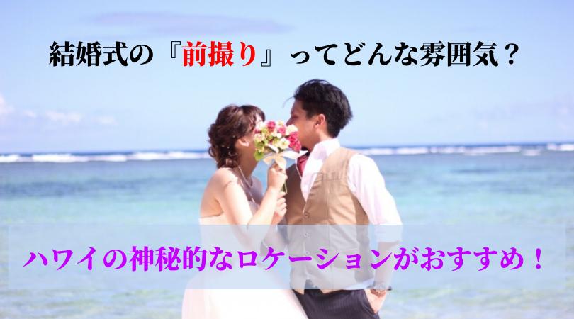 結婚式【前撮り】ハワイの神秘的なロケーションがおふたりにぴったり!