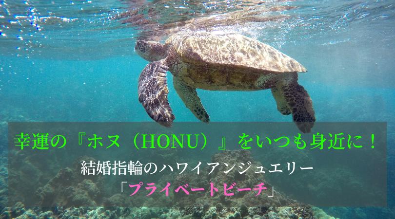 「ホヌ(ウミガメ)」はハワイアンジュエリーでいつも身近に!海好きには「プライベートビーチ」がおすすめ