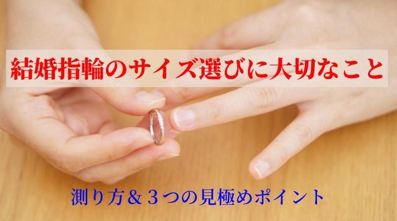 結婚指輪のサイズ選びに大切なことは?測り方&見極めポイントを知ろう!