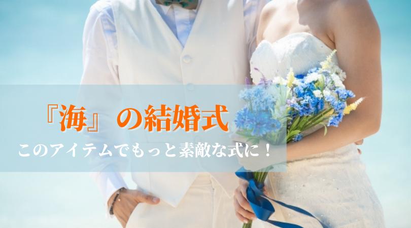 【結婚式】海がテーマならコレを使おう!結婚指輪はプライベートビーチのハワイアンジュエリーがおすすめ