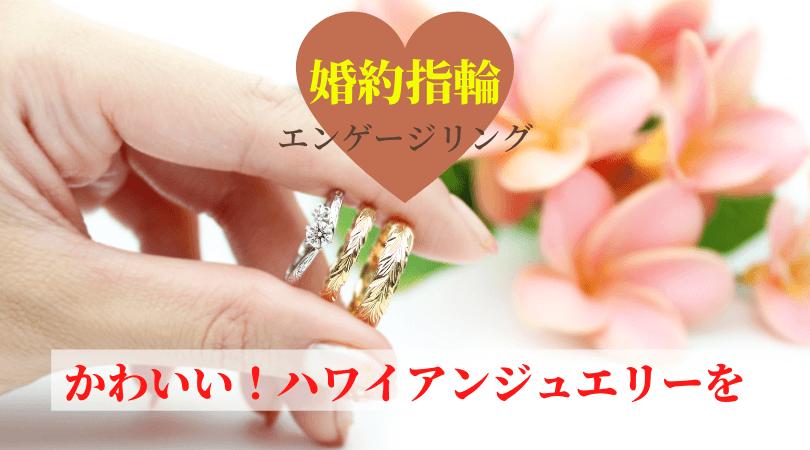 かわいい!ハワイアンジュエリーの婚約指輪はデザイン&意味が魅力的