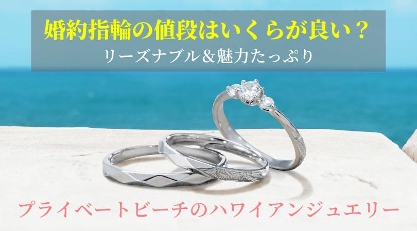 婚約指輪の値段が『安い』のは大丈夫?年代・年収別の相場&女性が本当に喜ぶ選び方