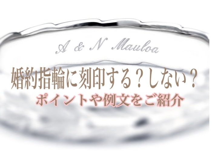婚約指輪の刻印に熱い想いを伝える|メッセージ例&ハワイアンジュエリーの魅力