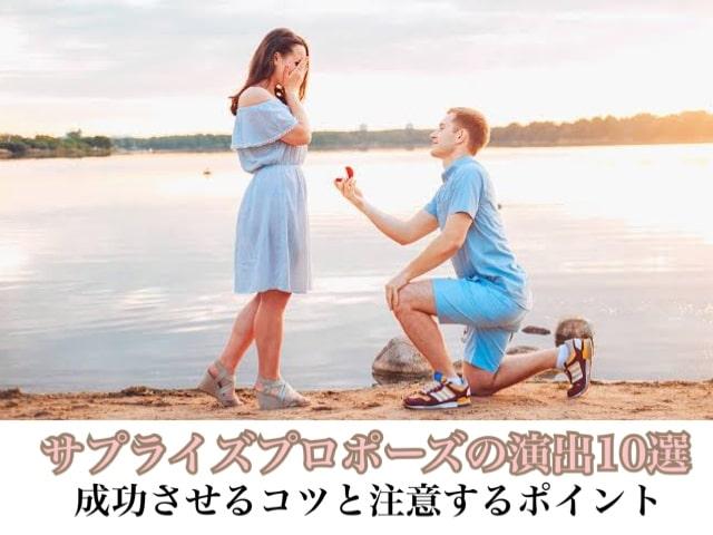 こんなサプライズプロポーズを待っていた!!女性が喜ぶ演出・アイディアを徹底解説