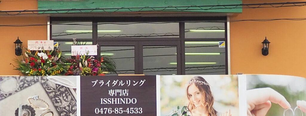 ISSHINDO 成田店【千葉県成田市】