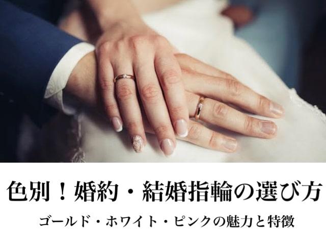 結婚指輪は「色」で選ぶ|ゴールド・ホワイト・ピンクの特徴と魅力を紹介