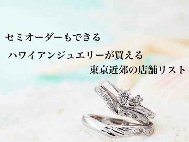 「ハワイアンジュエリー」が買える東京近郊店舗リスト