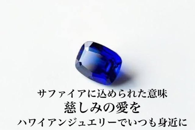 サファイアの宝石言葉は「慈愛」婚約・結婚指輪に思いを込めて