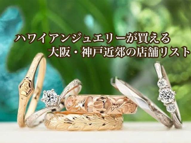 「ハワイアンジュエリー」が買える関西近郊店舗リスト