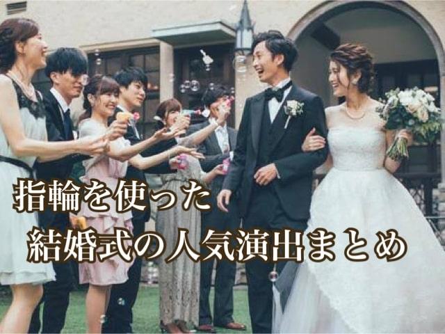 結婚式でゲストを退屈にさせない人気の演出|やり方や意味を解説