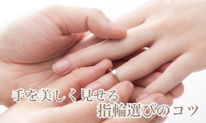 指輪に合わない手はない!特徴に合わせた指輪の選び方