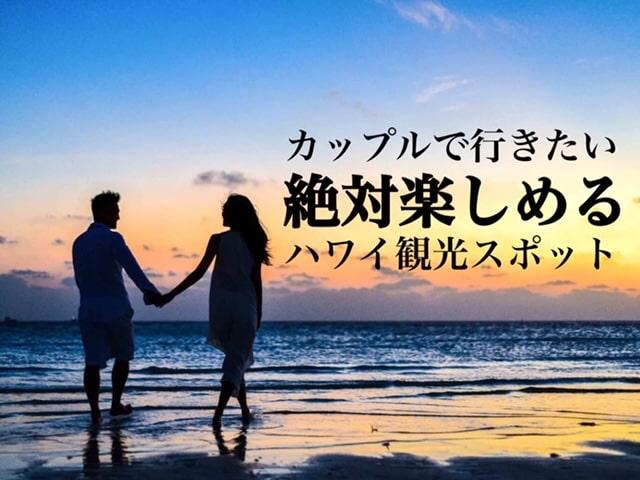 ハワイアンジュエリー専門店が選ぶカップルでハワイに来たら絶対に行くべき観光スポット7選