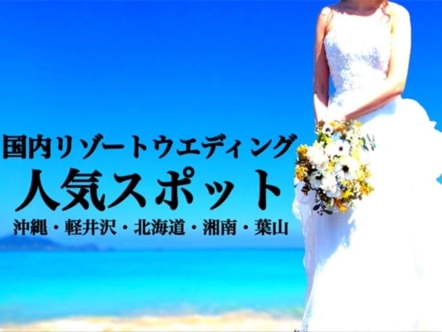 ハワイアンジュエリー専門店が選ぶおすすめの国内リゾート結婚式場10選